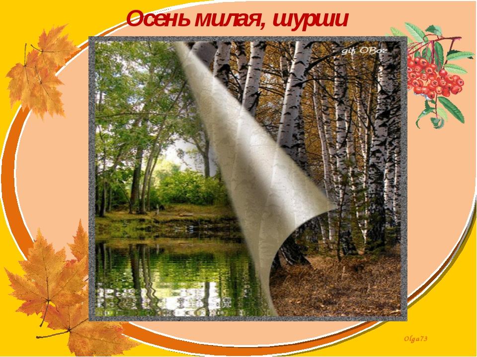 Осень милая, шурши Olga73