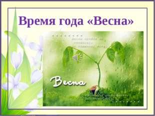 Время года «Весна» Матюшкина А.В. http://nsportal.ru/user/33485