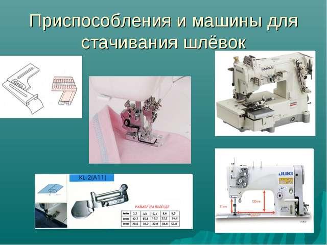 Приспособления и машины для стачивания шлёвок