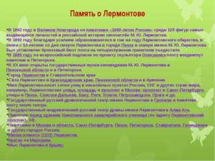 Память о Лермонтове В 1862 году вВеликом Новгороденапамятнике «1000-летие