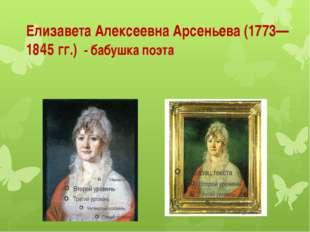 Елизавета Алексеевна Арсеньева (1773—1845гг.) - бабушка поэта