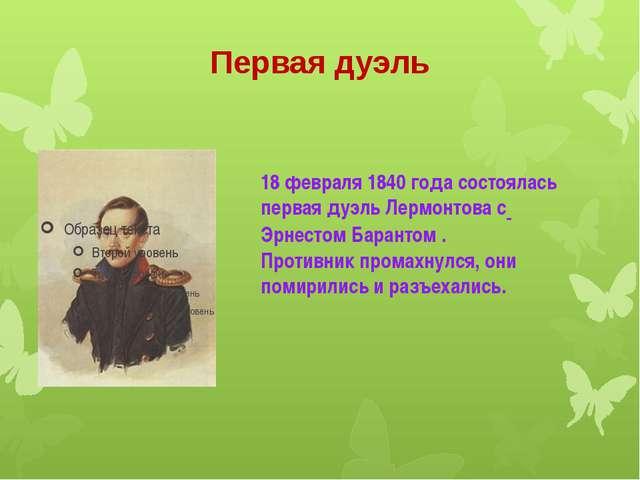 Первая дуэль 18 февраля 1840 года состоялась первая дуэль Лермонтова с Эрнест...