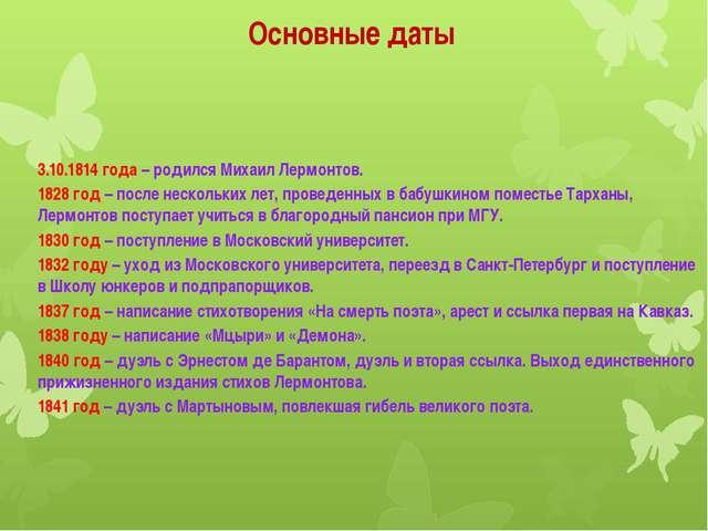 Основные даты 3.10.1814 года – родился Михаил Лермонтов. 1828 год – после не...