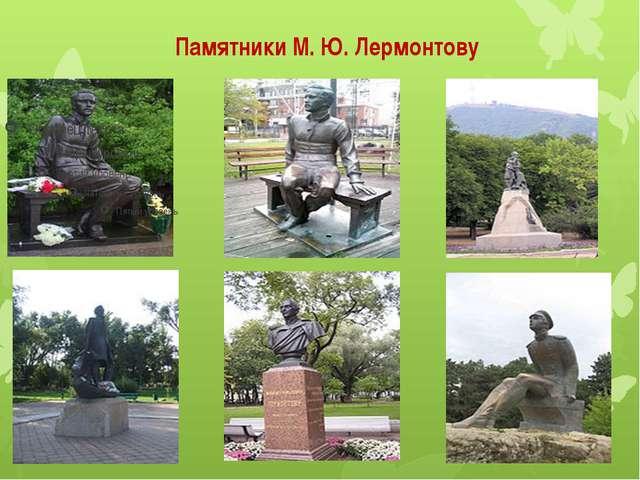 Памятники М. Ю. Лермонтову