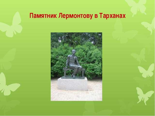 Памятник Лермонтову в Тарханах
