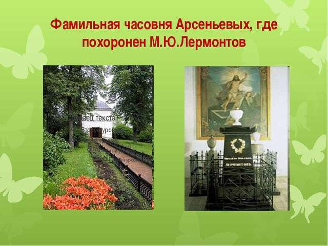 Фамильная часовня Арсеньевых, где похоронен М.Ю.Лермонтов