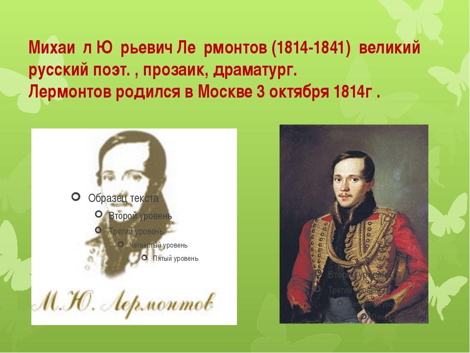 Михаи́л Ю́рьевич Ле́рмонтов (1814-1841) великий русский поэт. , прозаик, дра...