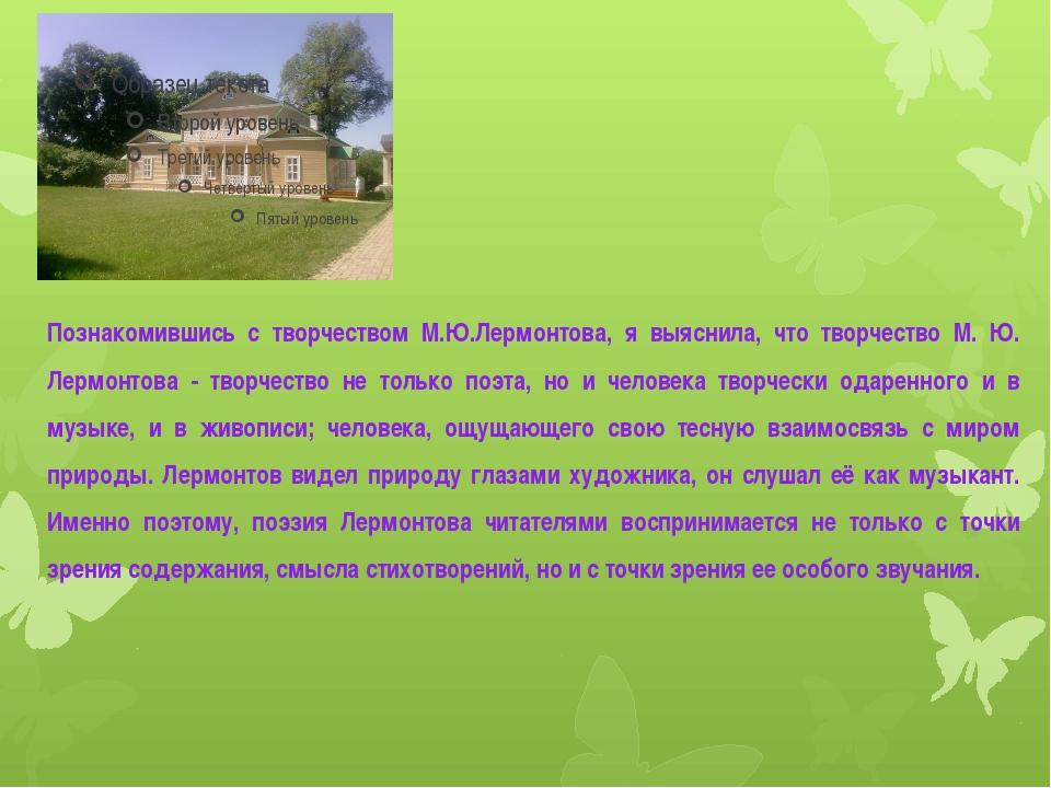 Тарханы Познакомившись с творчеством М.Ю.Лермонтова, я выяснила, что творчест...