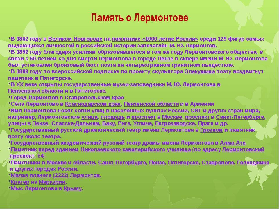 Память о Лермонтове В 1862 году вВеликом Новгороденапамятнике «1000-летие...