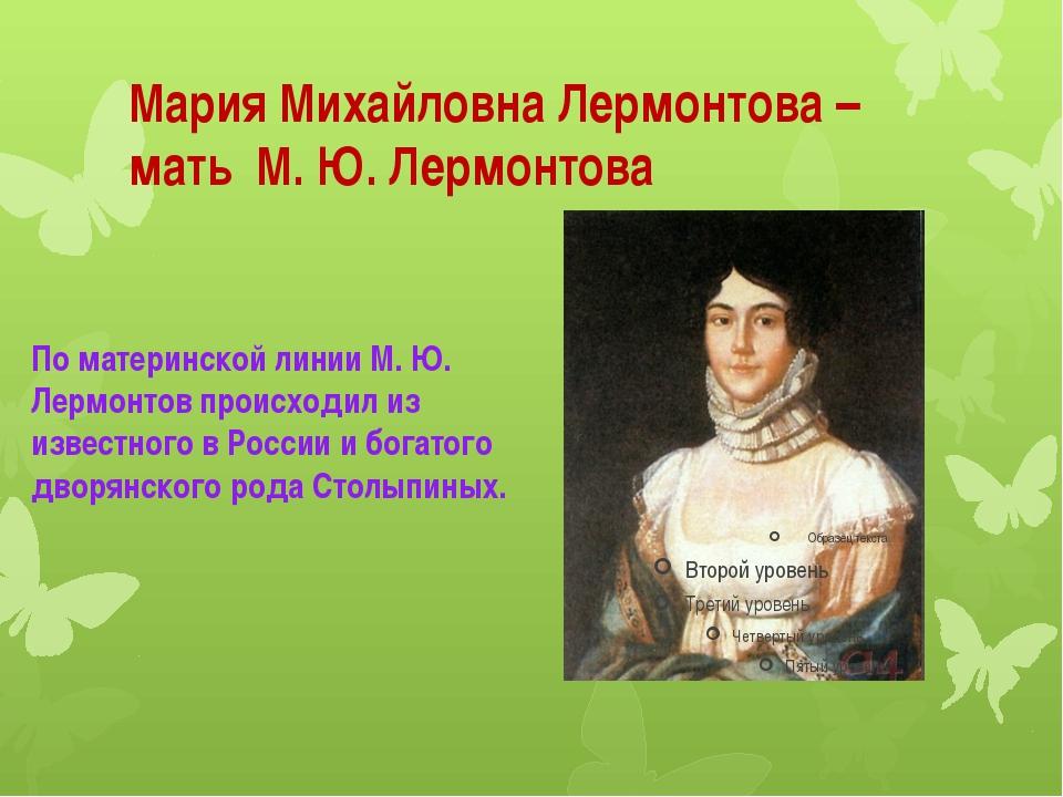 Мария Михайловна Лермонтова – мать М. Ю. Лермонтова По материнской линии М....