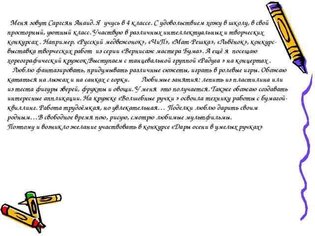 Меня зовут Саргсян Анаид. Я учусь в 4 классе. C удовольствием хожу в школу,...