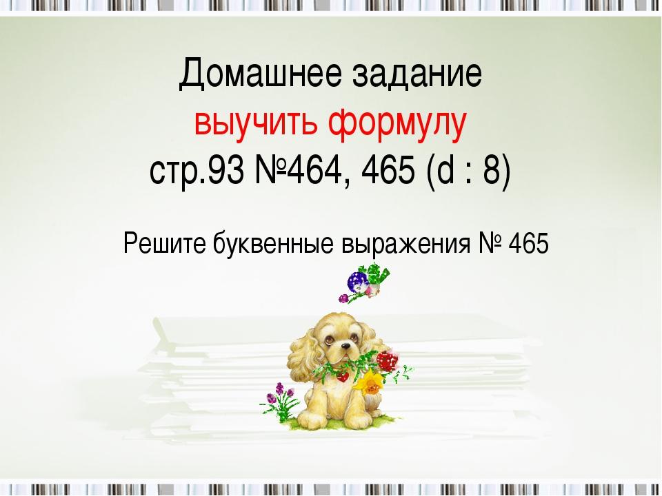 Домашнее задание выучить формулу стр.93 №464, 465 (d : 8) Решите буквенные вы...