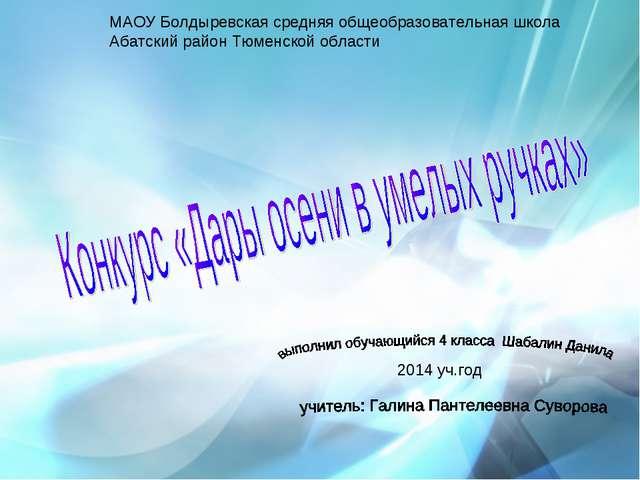 МАОУ Болдыревская средняя общеобразовательная школа Абатский район Тюменской...