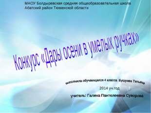 МАОУ Болдыревская средняя общеобразовательная школа Абатский район Тюменской