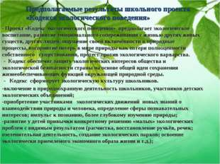 Предполагаемые результаты школьного проекта «Кодекса экологического поведения