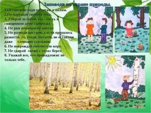 Заповеди по охране природы. 1.Осторожно ходи по лесам и полям. 2.Не нарушай т