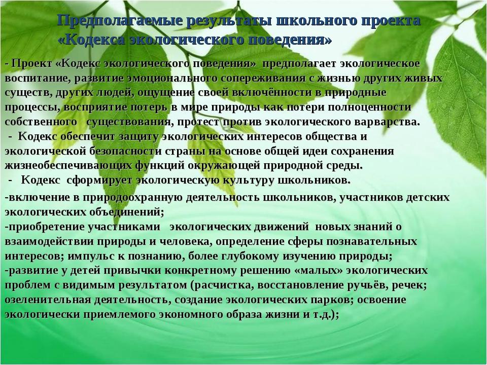 Предполагаемые результаты школьного проекта «Кодекса экологического поведения...