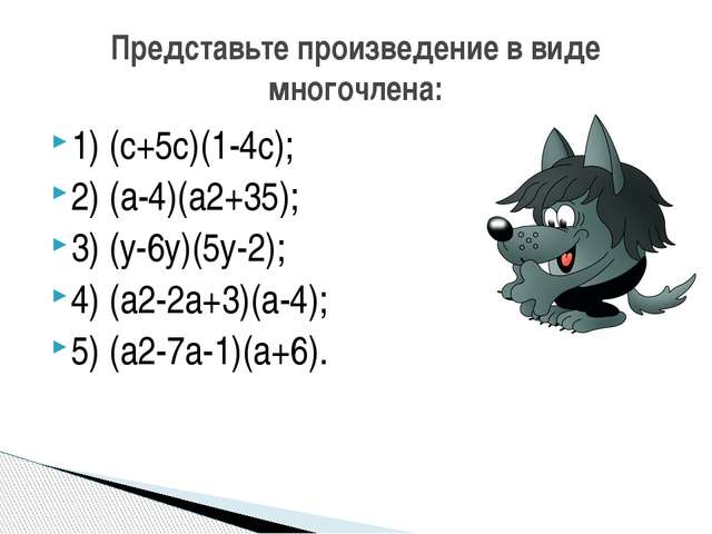 1) (с+5с)(1-4с); 2) (а-4)(а2+35); 3) (у-6у)(5у-2); 4) (а2-2а+3)(а-4); 5) (а2-...