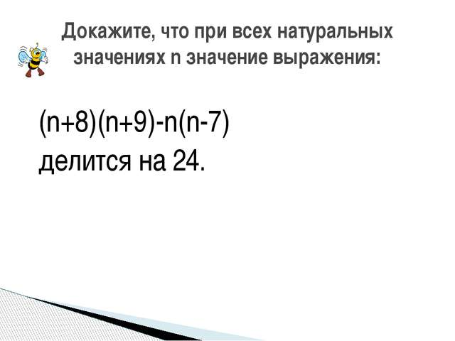 (n+8)(n+9)-n(n-7) делится на 24. Докажите, что при всех натуральных значениях...