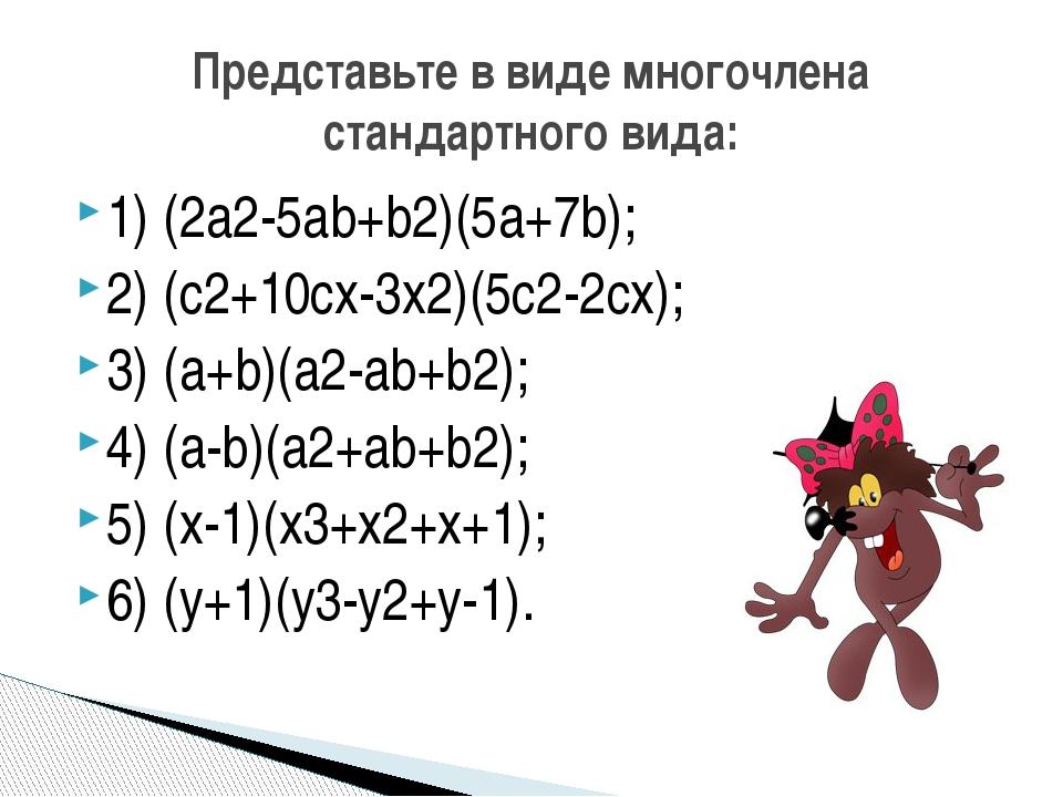 1) (2а2-5ab+b2)(5a+7b); 2) (c2+10cx-3x2)(5c2-2cx); 3) (a+b)(a2-ab+b2); 4) (а-...