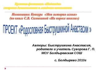 Авторы: Быструшкина Анастасия, родители и учитель Суворова Г. П. МОУ Болдырев