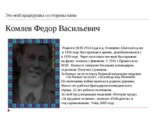 Родился 18.05.1914 года в д. Осинцево Абатского р-на в 1936 году был призван