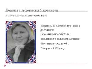 Комлева Афонасия Яковлевна это моя прабабушка со стороны папы Родилась 09 Окт