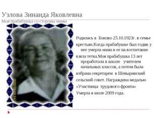 Узлова Зинаида Яковлевна Моя прабабушка со стороны мамы Родилась в Боково 25.