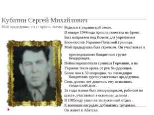 Кубатин Сергей Михайлович Мой прадедушка со стороны мамы Родился в украинской