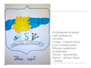 Изображение на нашем гербе выбрано не случайно. Солнце - означает тепло и ую