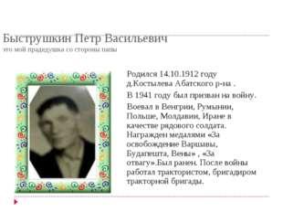 Быструшкин Петр Васильевич это мой прадедушка со стороны папы Родился 14.10.1