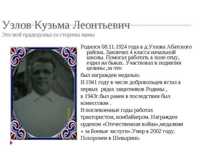 Узлов Кузьма Леонтьевич Это мой прадедушка со стороны мамы Родился 08.11.1924...