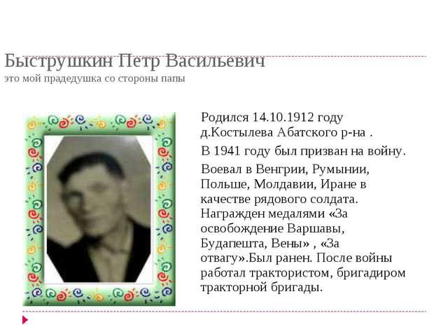 Быструшкин Петр Васильевич это мой прадедушка со стороны папы Родился 14.10.1...