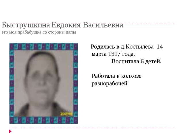 Быструшкина Евдокия Васильевна это моя прабабушка со стороны папы Родилась в...