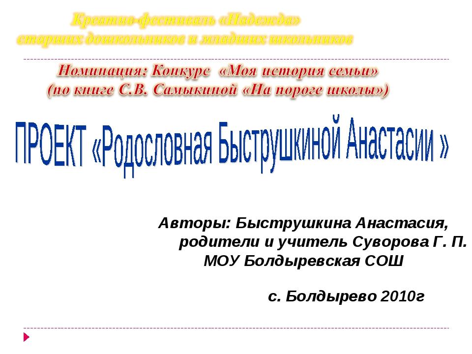 Авторы: Быструшкина Анастасия, родители и учитель Суворова Г. П. МОУ Болдырев...