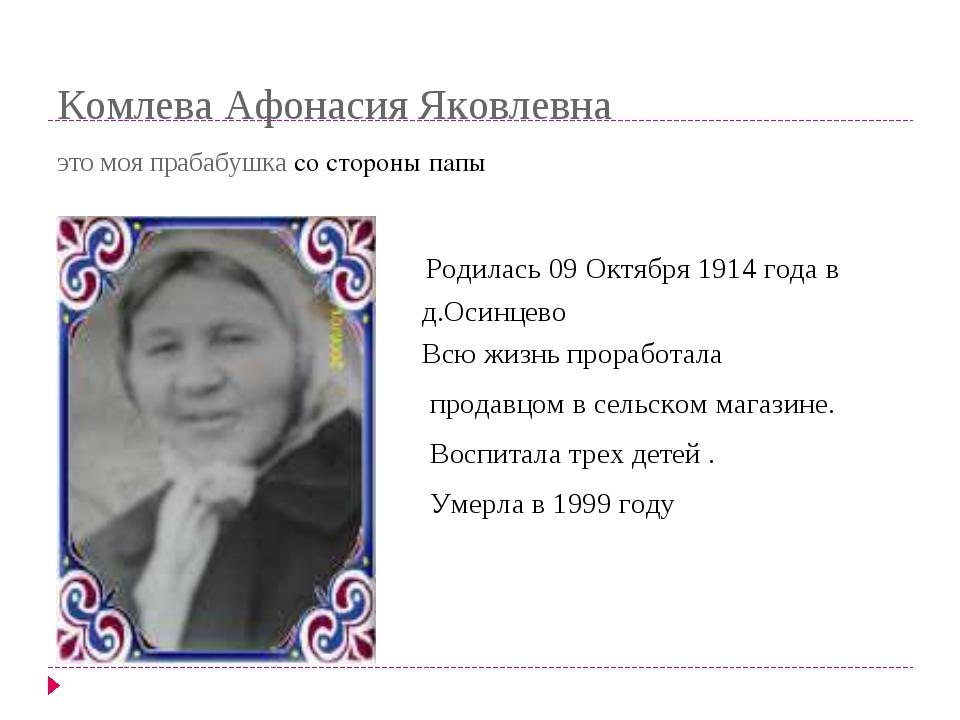 Комлева Афонасия Яковлевна это моя прабабушка со стороны папы Родилась 09 Окт...