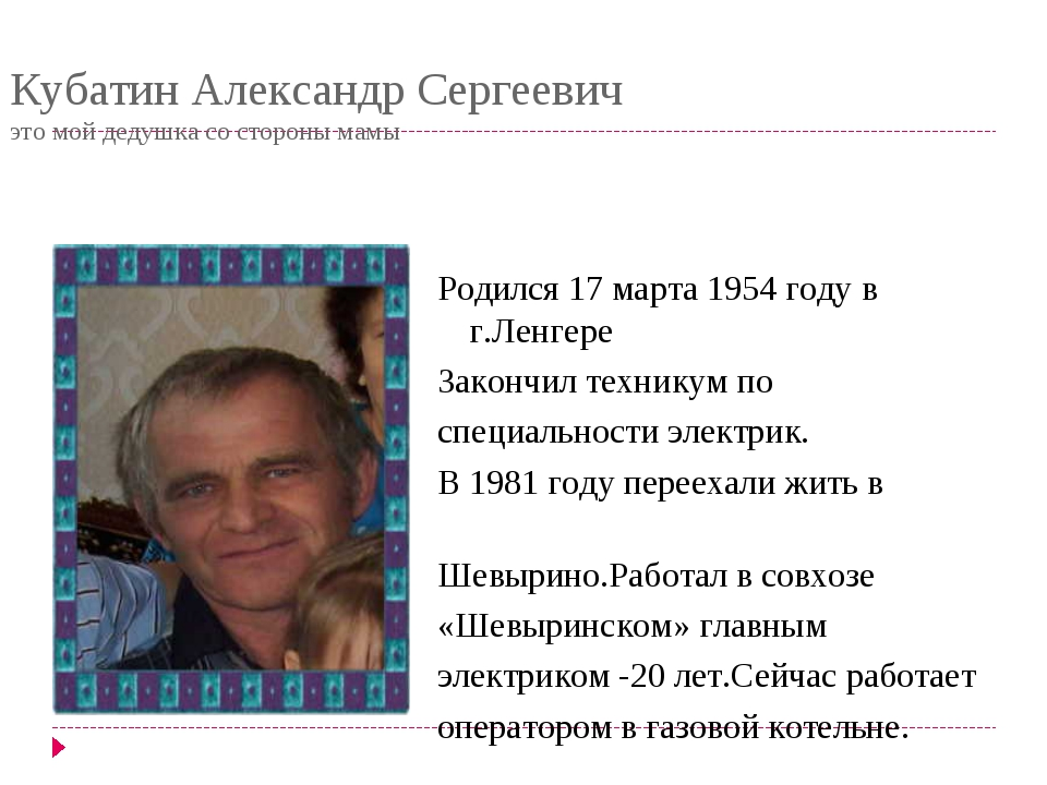 Кубатин Александр Сергеевич это мой дедушка со стороны мамы Родился 17 марта...