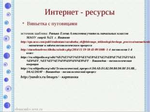 Интернет - ресурсы Виньетка с пуговицами источник шаблона: Ранько Елена Алекс