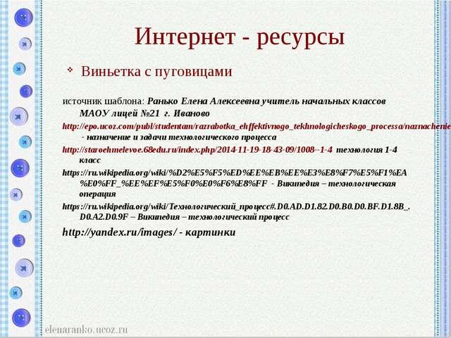 Интернет - ресурсы Виньетка с пуговицами источник шаблона: Ранько Елена Алекс...