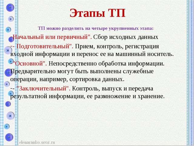 Этапы ТП ТП можно разделить на четыре укрупненных этапа: Начальный или первич...