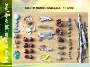 Табиғи материалдардың түрлері