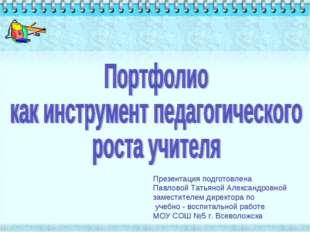 Презентация подготовлена Павловой Татьяной Александровной заместителем директ