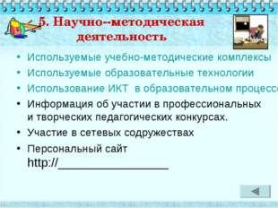5. Научно-методическая деятельность Используемые учебно-методические комплек