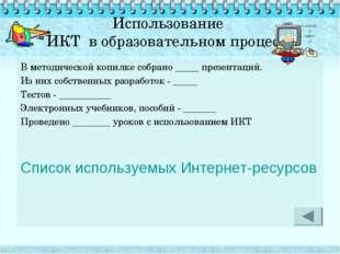 Использование ИКТ в образовательном процессе В методической копилке собрано _
