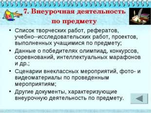 7. Внеурочная деятельность по предмету Список творческих работ, рефератов, уч