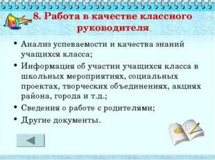 8. Работа в качестве классного руководителя Анализ успеваемости и качества зн