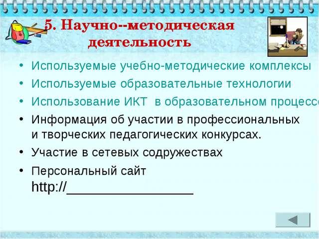 5. Научно-методическая деятельность Используемые учебно-методические комплек...