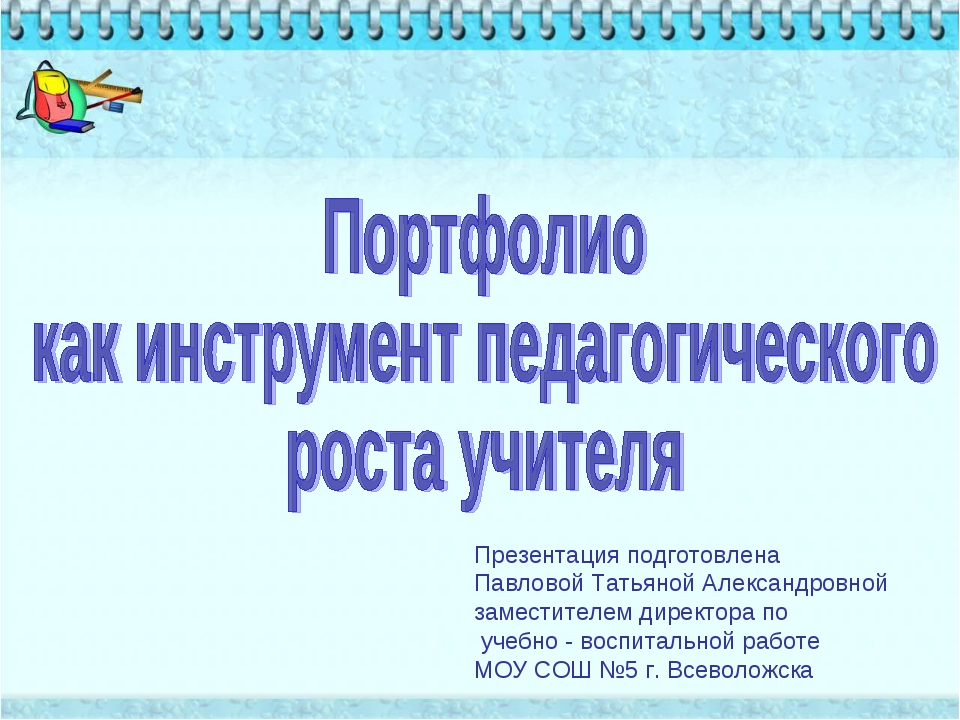 Презентация подготовлена Павловой Татьяной Александровной заместителем директ...