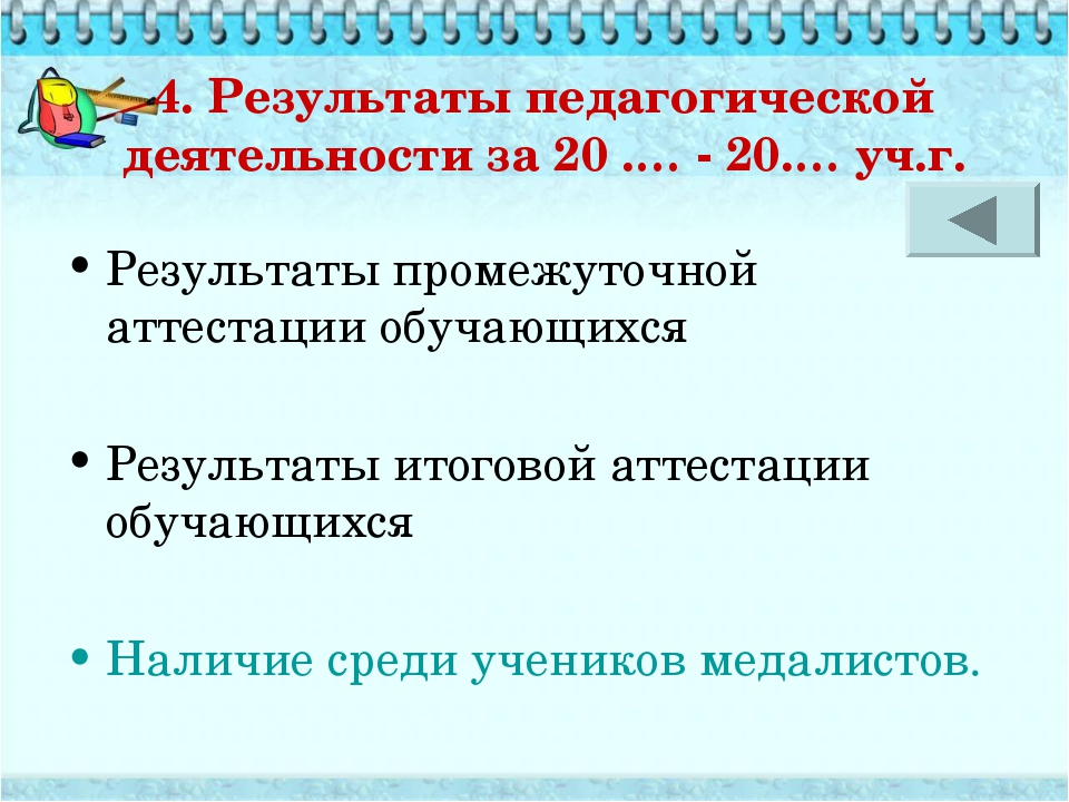 4. Результаты педагогической деятельности за 20 .… - 20.… уч.г. Результаты пр...