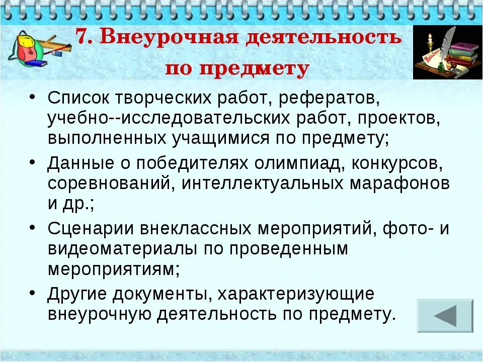 7. Внеурочная деятельность по предмету Список творческих работ, рефератов, уч...